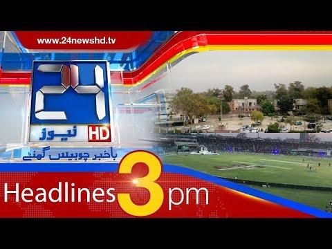 News Headlines | 3:00 PM | 20 March 2018 | 24 News HD