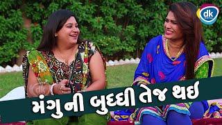 Mangu Ni Budhhi Tej Thai |Greva Kansara |Bijal Patel |Jokes Tamara Style Aamari