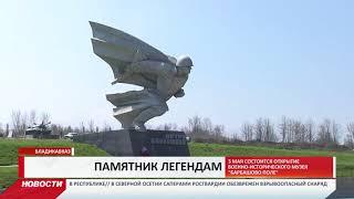 Республика готовится к открытию военно-исторического музея «Барбашово поле»