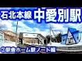 石北本線A39中愛別駅②駅舎ホーム駅ノート編