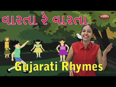 Varta Re Varta Gujarati Rhymes For Kids With Actions | Gujarati Action Songs | Gujarati Balgeet