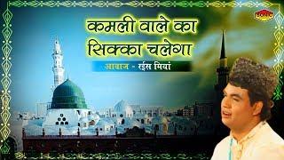 Qawwali Video Songs - Kamli Wale Ka Sikka Chalega - Rais Miyan Qawwal - Makkah,Madina