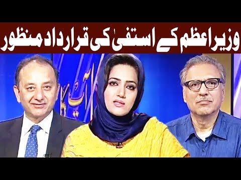 Faisla Aap Ka - 25 July 2017 - Aaj News