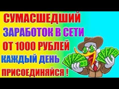 УДВОЕНИЕ денег на Payeer КОШЕЛЬКЕ  ОТ 20 Р ДО 5000Р 2021 ГОД! ПРОВЕРЕННАЯ СХЕМА!