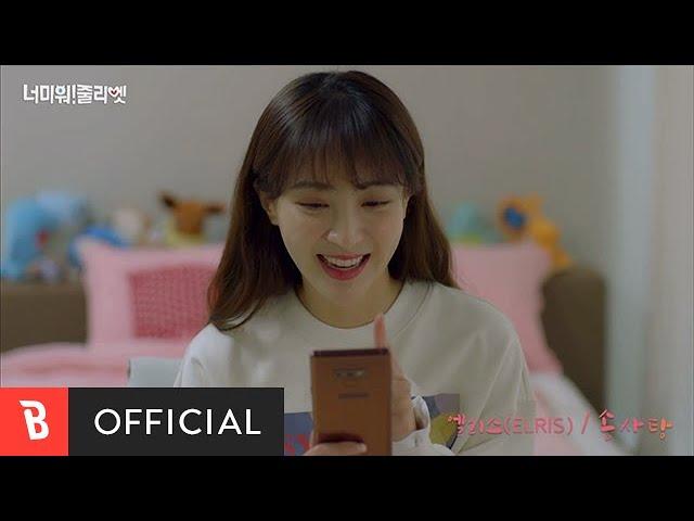 [M/V] ELRIS(엘리스) - Cotton Candy(솜사탕)