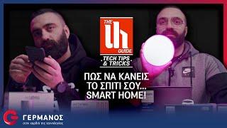 Πώς να κάνεις το σπίτι σου Smart Home! | The Unboxholics Guide GERMANOS