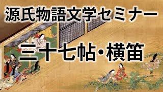 「源氏物語」は、平安時代、紫式部の著した54帖からなる日本最古の長編...