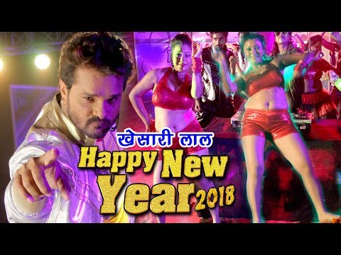 NEW YEAR PARTY SONG - Khesari Lal - Ae Dj Wale Bhai - Muqaddar - Bhojpuri Superhit Hit Songs 2017