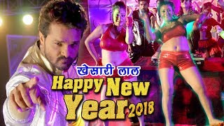 NEW YEAR PARTY SONG Khesari Lal Ae Dj Wale Bhai Muqaddar Bhojpuri Superhit Hit Songs 2017