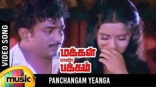 Makkal En Pakkam Tamil Movie Songs | Panchangam Yeanga Video Song | Rajesh | Ambika | Chandrabose
