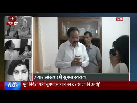 Vice President pays tribute to former External Affairs Minister Sushma Swaraj