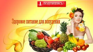 Омоложение организма Здоровое питание для похудения
