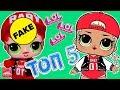 Топ 5 подделок кукол Лол сюрприз в шаре LOL Surprise FAKE Dolls КИТАЙСКИЕ Шары LOL Блайз Барби