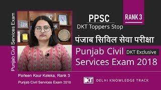 Rank 3 Punjab Public Service Commission Exam 2018 Parleen Kaur shares her strategy