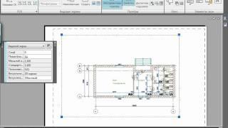 Видео урок AutoCAD 2009