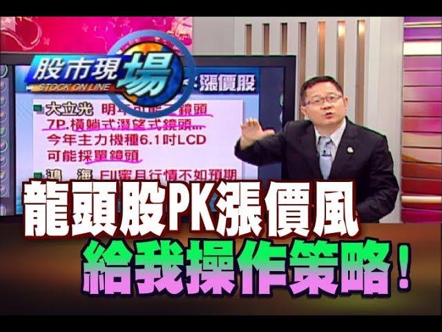 股市現場*鄭明娟20180618-2【龍頭股PK漲價風 給我操作策略!】(連乾文)
