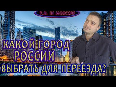 Какой город России выбрать для переезда?