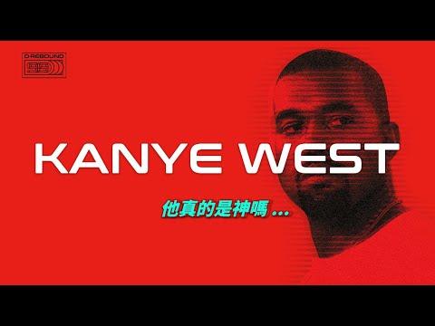 Kanye West「他真的是神嗎⋯」