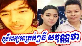 CMN Cambodia Hot News Today , Khmer News Today , Morning 29 05 2017 , Neary Khmer