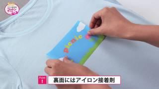 アイロンの熱で貼る布製ラベル。 100%綿布のワッペンやゼッケンなどをプ...