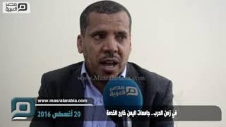 بالفيديو: في زمن الحرب.. جامعات اليمن خارج الخدمة