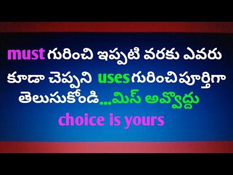 Must in Telugu || Spoken English through Telugu || Spoken English in Telugu || 7993653835