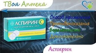 Аспирин С таблетки - показания (видео инструкция) описание - Кислота ацетилсалициловая, Витамин С