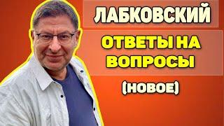Михаил Лабковский (новое) - Ответы на вопросы. Новогодний выпуск.