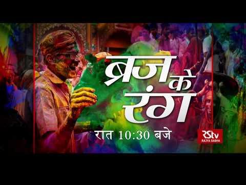 Promo - Ground Report - Braj Ke Rang : ब्रज के रंग | Holi Special