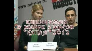 """Кинопремия """"Капля"""" 2012 Анна Скиданова"""