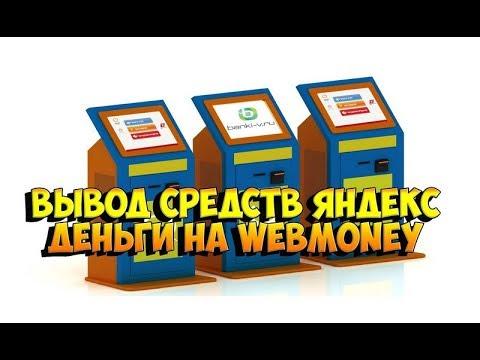 ✅ Как перевести деньги с Яндекс кошелька на Вебмани / с Яндекса на Вебмани (Webmoney)