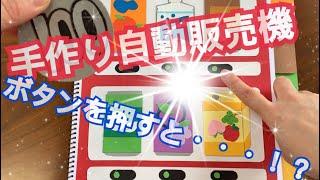 100円ショップのスケッチブックで自動販売機のスケッチブックシアターを作ってみました。 子どもはボタンを押すのが大好き!ボタンを押すと起...