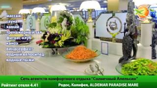 Отель Aldemar Paradise Mare на острове Родос. Отзывы фото.(Подробнее: http://sun-orange.ru, Мы Вконакте: http://vkontakte.ru/club18356365. -------------------------------------------------------------------- Отель Aldemar..., 2012-11-14T12:46:48.000Z)