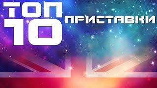 Английские приставки - топ 10. Приставки в английском языке un in dis im mis re en over under ex