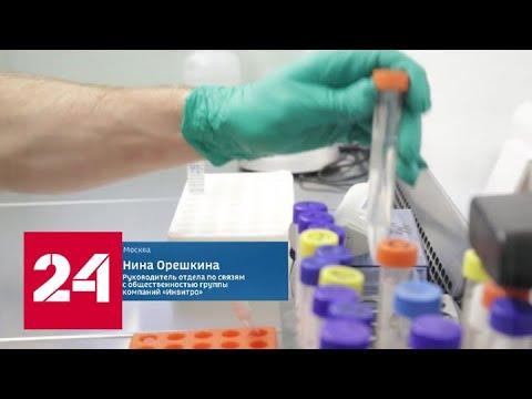 Появление тестов на коронавирус: точность теста составляет около ста процентов - Россия 24