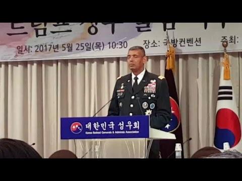 빈센트 브룩스 한미연합사령관 연설 Gen. Vincent K. Brook's  Speech@성우회-KIDA 세미나 개회식