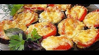 Баклажаны в духовке с помидорами и чесноком. Баклажаны с сыром