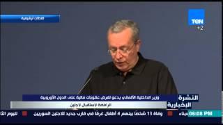 النشرة الاخبارية - وزير الداخلية الالماني يدعو لفرض عقوبات مالية على الدولة الرافضة لاستقبال لاجئين