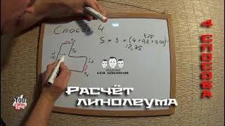 Как рассчитать линолеум