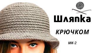 ШЛЯПА  КРЮЧКОМ МК / DIY Crochet woman Soft Hat