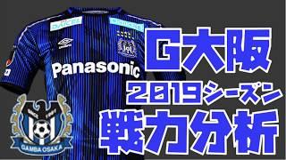 【ガンバ大阪】2019開幕時点の戦力・戦術分析! レヴィー・クルピ氏が新...