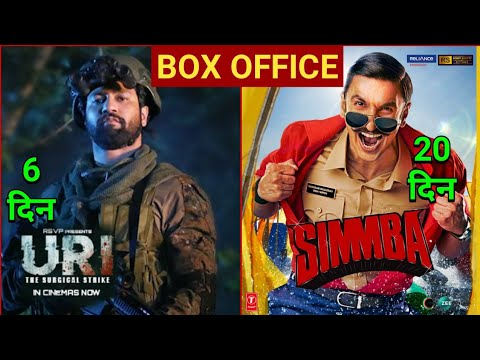 URI Box Office Collection Day 6 | URI Surgical Strike Collection | Simmba Total Collection Mp3