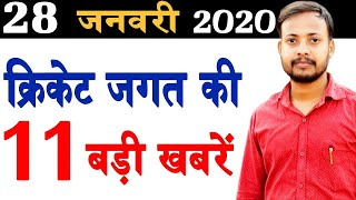 Latest Cricket News Today live in Hindi.Get breaking cricket sports news headlines (28 January 2020)