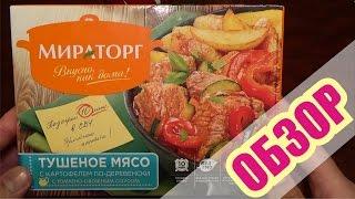 """Обзор еды: Тушеное мясо с картофелем """"Мираторг"""""""