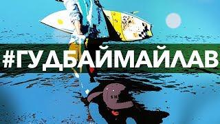 Леонид Руденко  - Гудбаймайлав (Rudenko remix) (lyric)