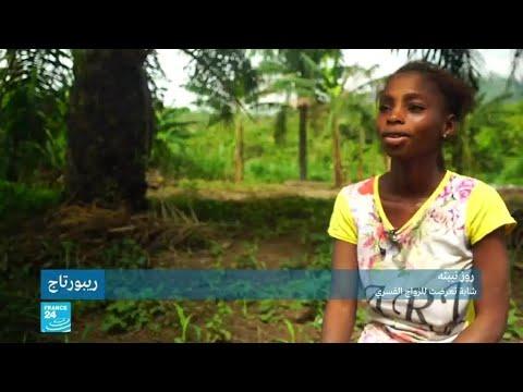 نيجيريا.. عبودية الزواج القسري  - نشر قبل 43 دقيقة