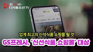 GS프레시, '신선식품 쇼핑몰 부문' 대…