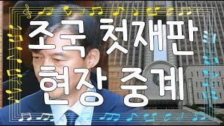 """5.8[법원생중계]조국 첫재판ㅡ33분부터""""조국…"""