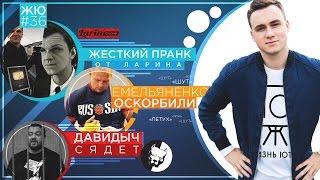 ЖЮ#36 / Жесткий пранк ЛАРИНА, приговор Давидычу, Емельяненко оскорбили