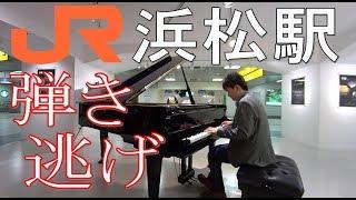 浜松駅 コンコースで あの夏へ を弾き逃げ! thumbnail